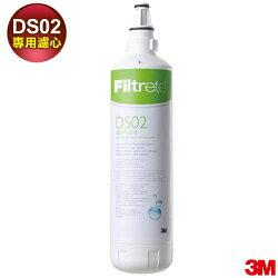 【3M】極淨便捷DIY淨水器DS02系列專用濾心(DS02-R) 7000011957