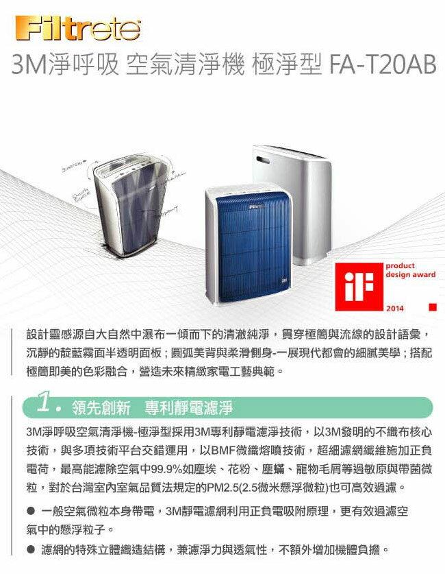 【3M】淨呼吸極淨型10坪空氣清淨機FA-T20AB除臭加強濾網(T20AB-ORF) 2