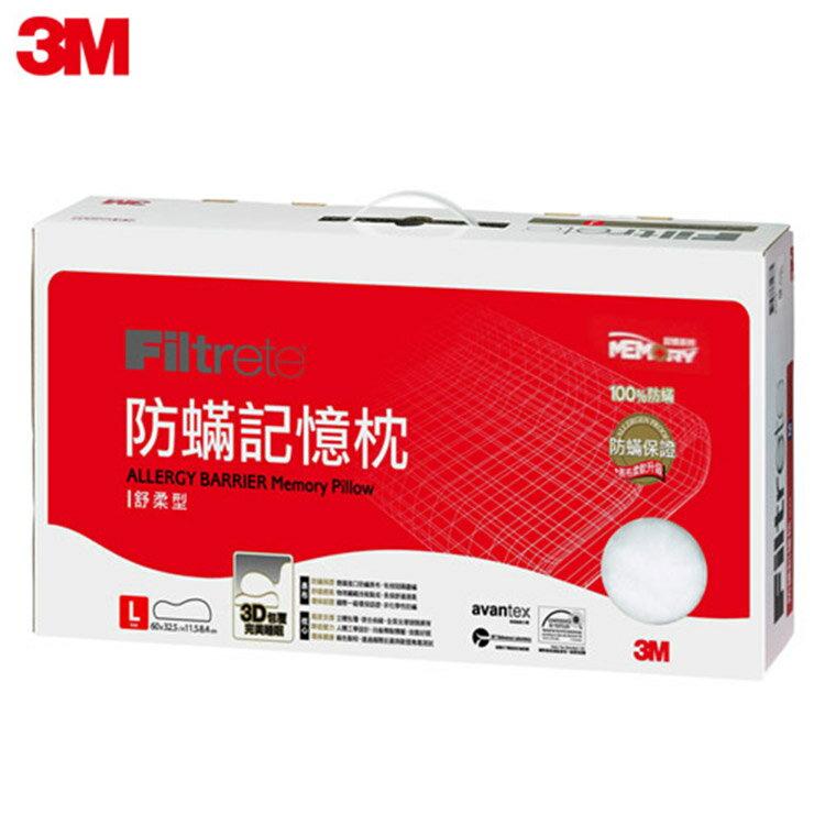 3M Filtrete 防蹣記憶枕心--舒柔型(L) - 0