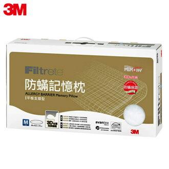 3M Filtrete 防蹣記憶枕心--平板支撐型(M)-
