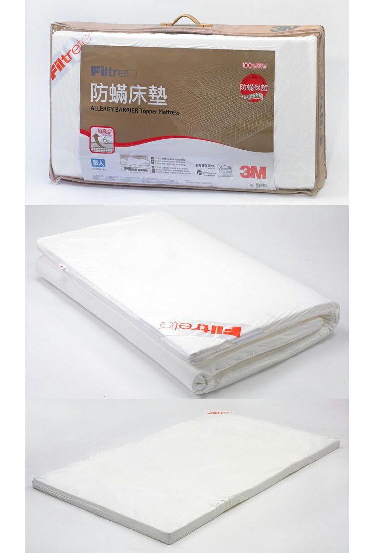 【3M】 防蹣床墊中密度加高型3.5*6.2 (單人) 2
