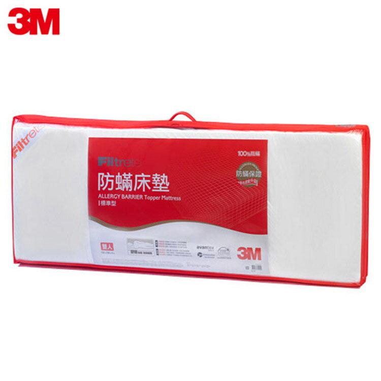 【3M】防蹣床墊低密度標準型5*6.2 (雙人) 0