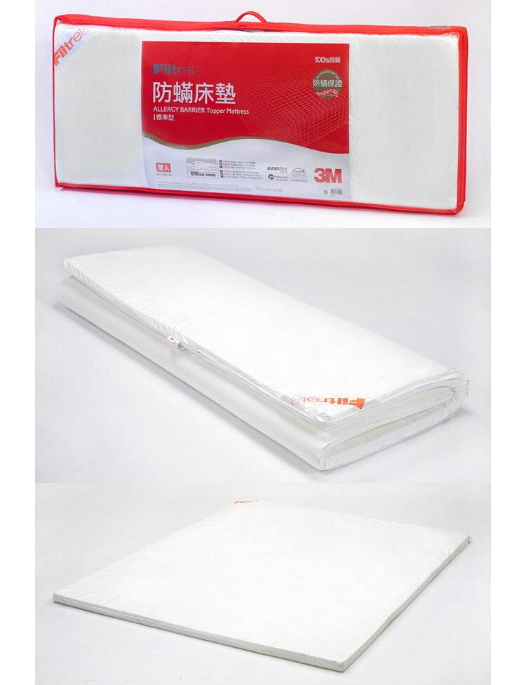 【3M】防蹣床墊低密度標準型5*6.2 (雙人) 2