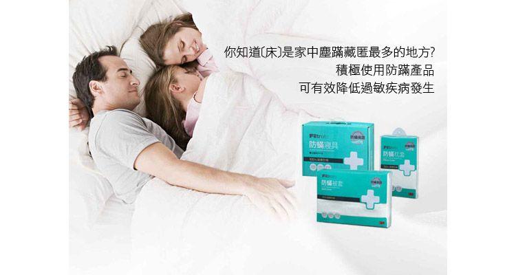 3M 淨呼吸防蹣棉被套-雙人6×7 (AB2113) 1
