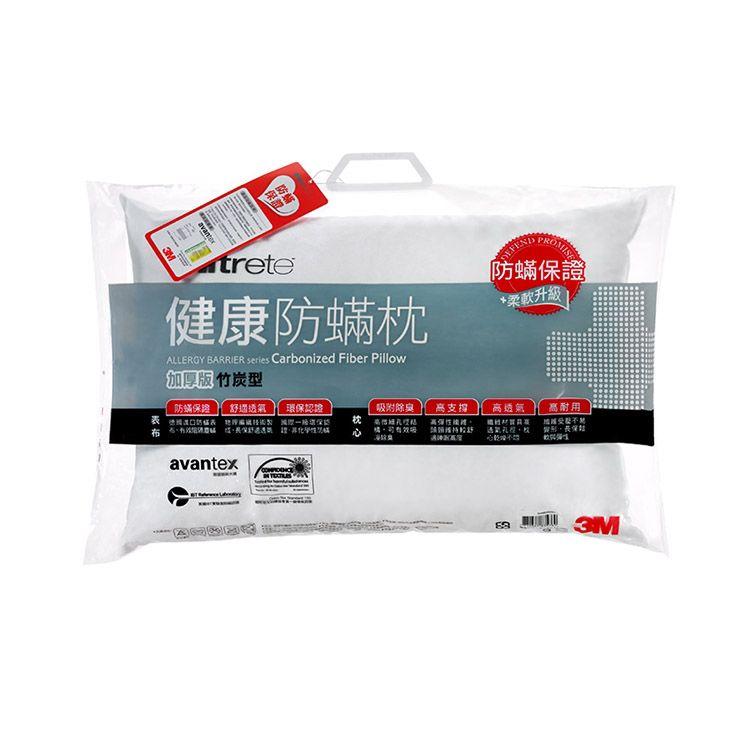 3M 竹碳纖維防蹣枕頭(加厚竹炭型) AP-KA3 - 1