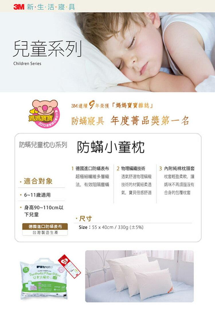 3M 淨呼吸小童防蹣枕心-附純棉枕套-6-11歲適用(超值2入組)  - 1