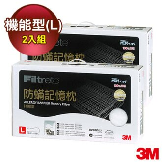 3M 淨呼吸防蹣記憶枕機能型L尺寸(超值兩入組) -