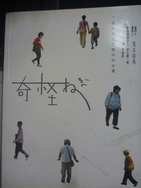 【書寶二手書T9/短篇_YAU】奇怪ㄋㄟ:ㄧ個日本女生眼中的台灣_青木由香