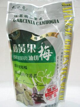 九龍齋^~藤黃果油切梅180公克 包^(大顆^) ~  好康折扣