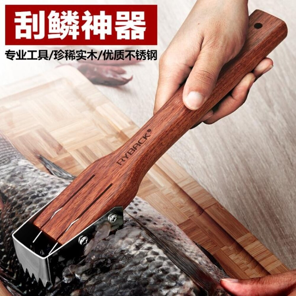 魚鱗刨 萊貝 日本實木柄刮魚鱗器 家用魚鱗刨刮鱗器去魚鱗工具殺魚刀 全館85折起 JD