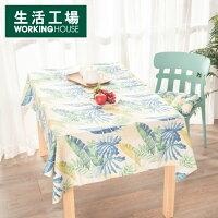 沐夏綠茵桌巾130x180-生活工場-居家生活推薦
