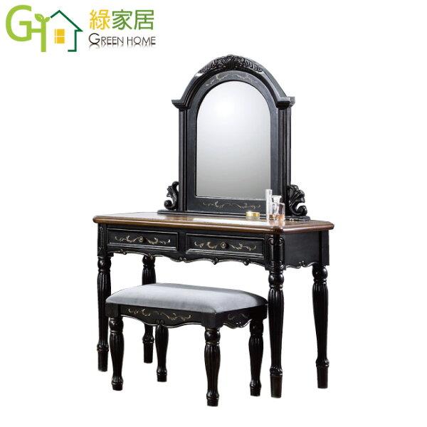 【綠家居】羅曼法式3.5尺化妝鏡台組合(含化妝椅)
