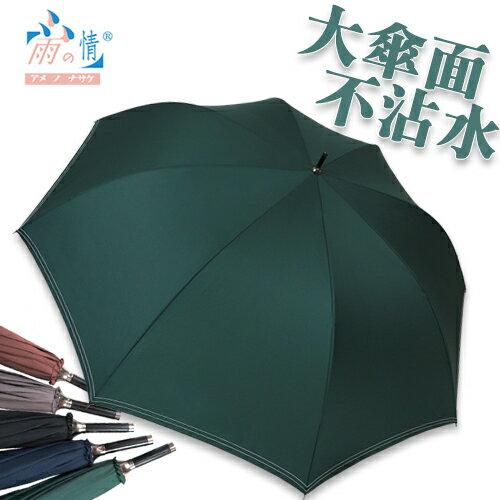 【台灣雨之情】親子家庭輕量不沾水-日本國民傘 大傘面/防潑水/輕量/日系傘