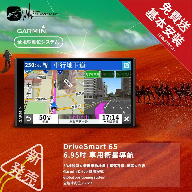 【Garmin DriveSmart 65】 6.95吋 GPS車用衛星導航 免費地圖更新 支援倒車顯影 口語化聲控