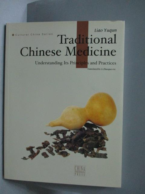 ~書寶 書T1/大學理工醫_WGS~Traditional Chinese Medicin