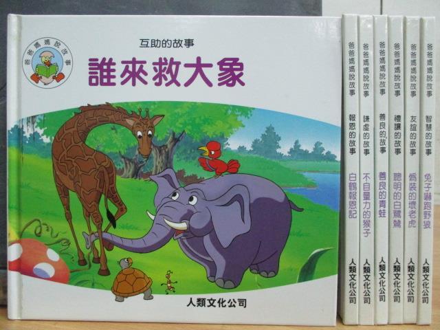 【書寶二手書T8/少年童書_RCM】誰來救大象_白鶴報恩記_兔子嚇跑野狼等_7本合售