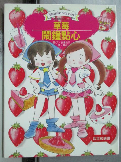 【書寶二手書T4/兒童文學_OAW】草莓鬧鐘點心_安晝安子