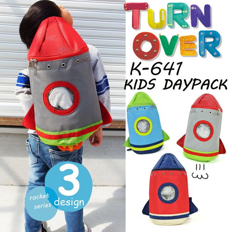 日本直送 免運/代購-日本TURN OVER兒童火箭背包/造型背包/書包/開學用品/turn-k641。2色
