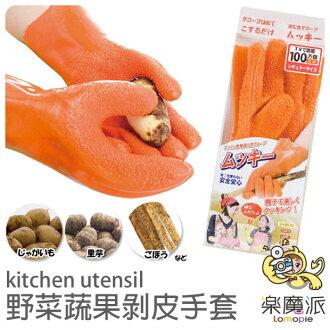 『樂魔派』日本剝皮手套 廚房手套 橡膠手套 瓜果剝皮手套 防滑去皮手套 日式去馬鈴薯皮手套