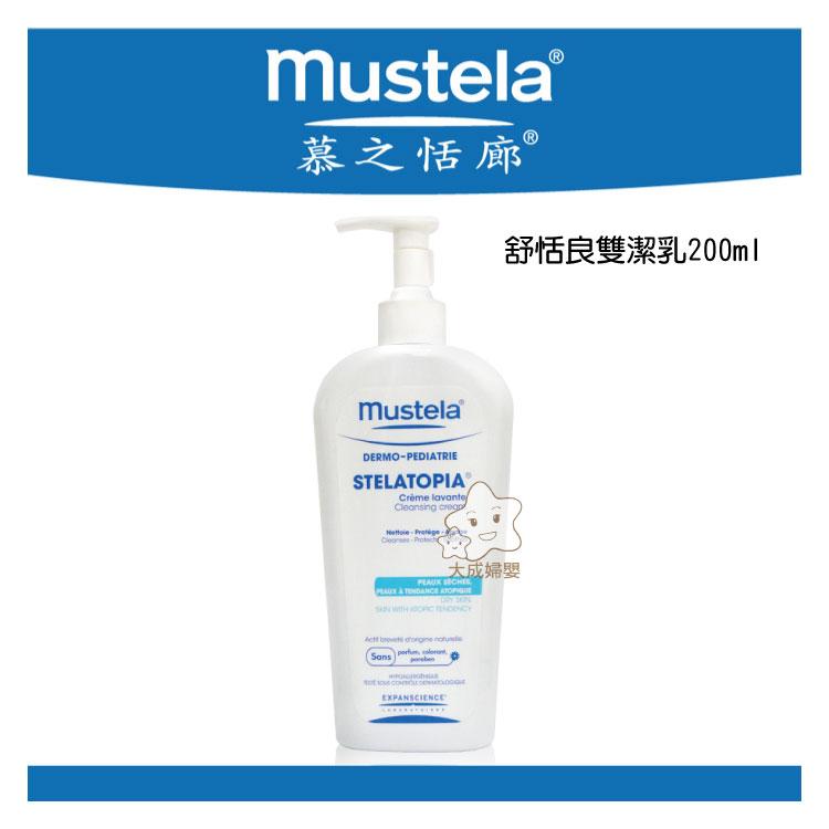 【大成婦嬰】Mustela 慕之恬廊 舒恬良雙潔乳 200ml (全新。公司貨) 洗髮、沐浴、清潔多用途