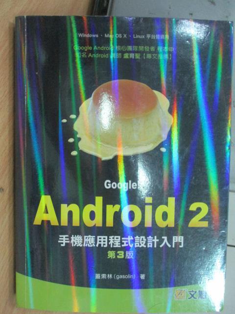 【書寶二手書T3/電腦_ZJT】Google!Android2手機應用程式設計入門_3/e_2011年_未附光碟