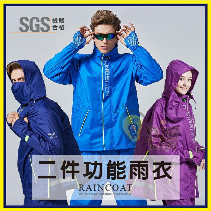 ORG《SD2029h》帶雨鞋套 多功能2代防風雨衣 背包雨衣 男/女 二件式雨衣 二件套雨衣 雨衣 重機環島 防風雨衣