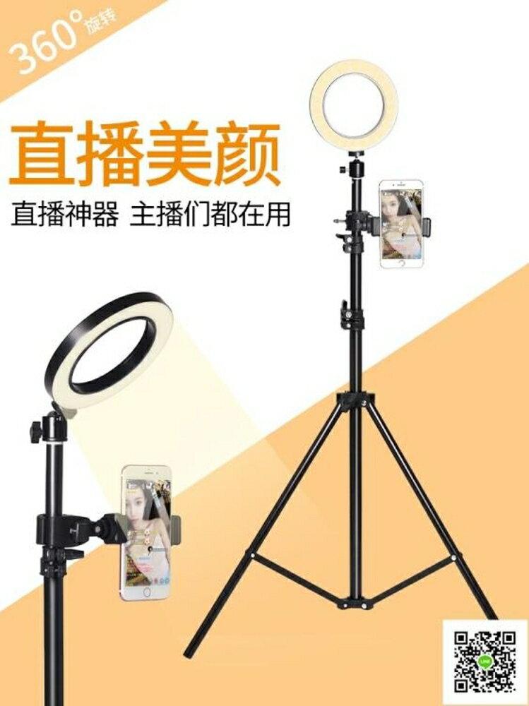 補光燈 手機直播補光燈美顏柔光燈網紅直播打光燈攝影多功能拍攝燈 阿薩布魯