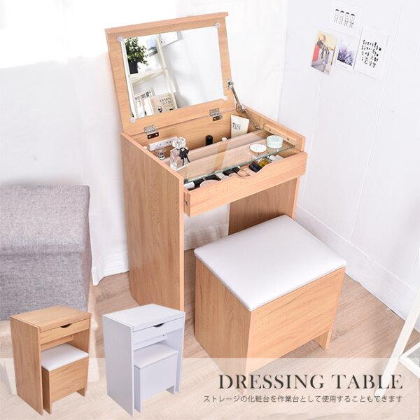 凱堡化妝收納桌椅組多空間收納化妝桌化妝台化妝品收納梳妝台(兩色)【H15052】