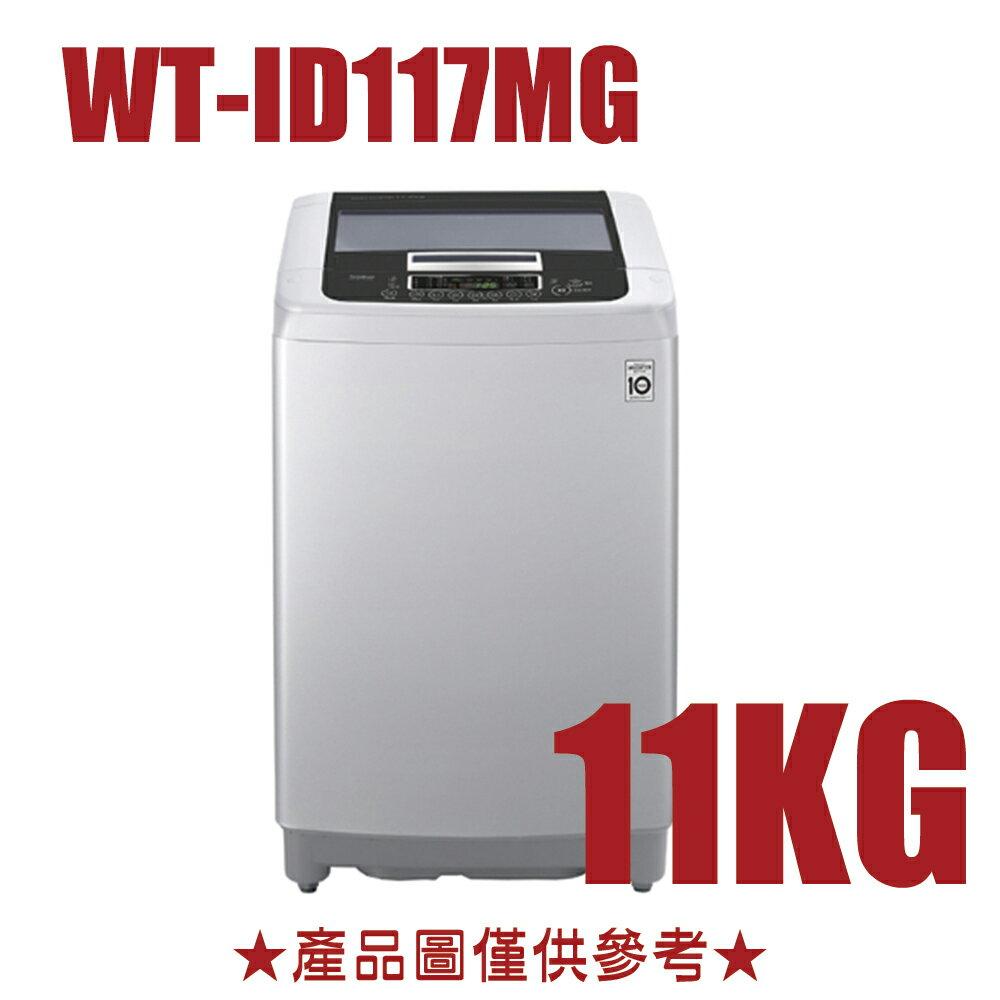 <br/><br/>  好禮送【LG樂金】11公斤Smart Inverter 智慧變頻洗衣機WT-ID117MG【三井3C】<br/><br/>