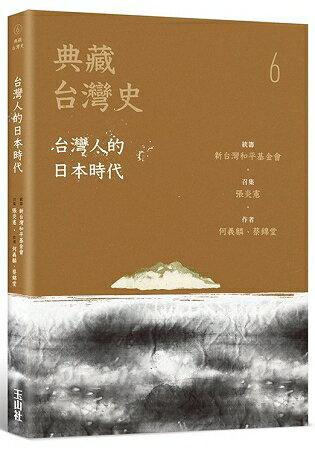 典藏台灣史(六)台灣人的日本時代 | 拾書所