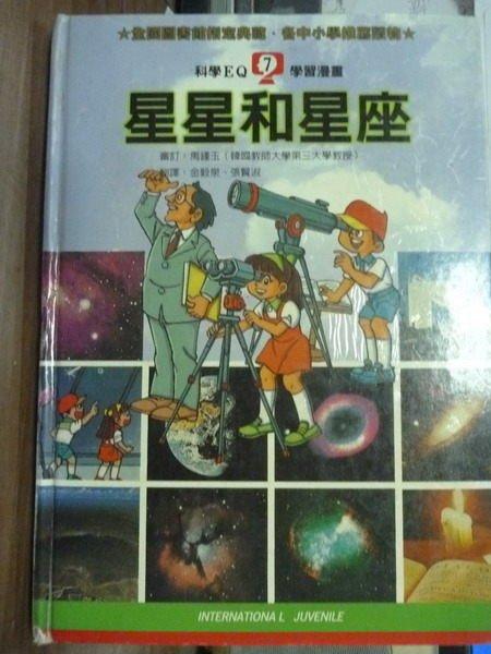 【書寶二手書T7/少年童書_PNY】星星和星座_禹鍾玉