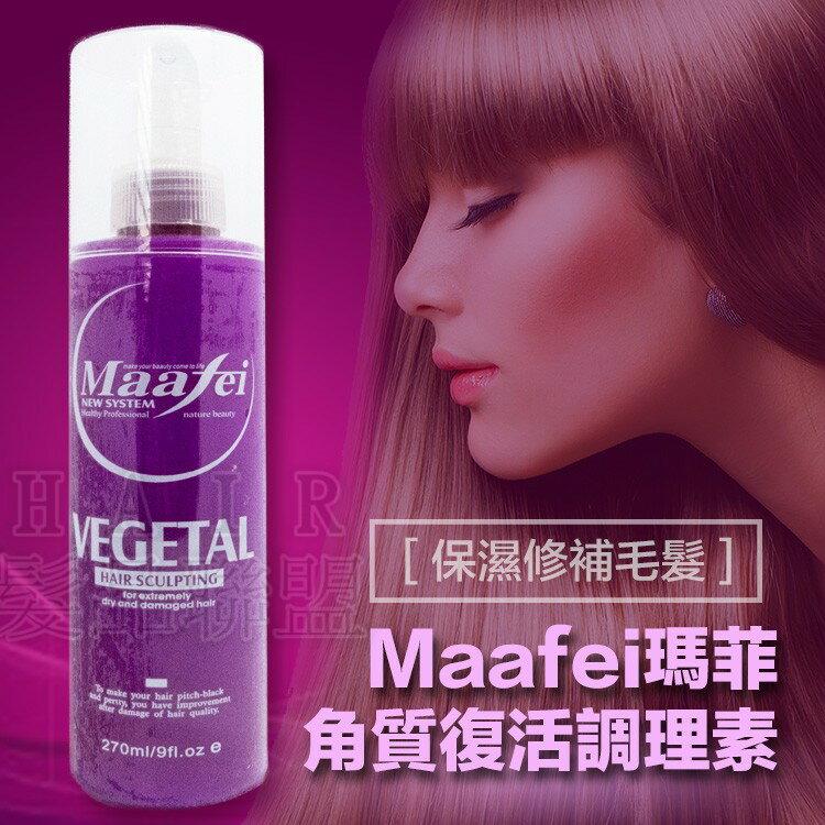 <br/><br/>  ★超葳★瑪菲角質復活調理素 適用燙~染後髮質乾燥 可增加滑順 芳香<br/><br/>
