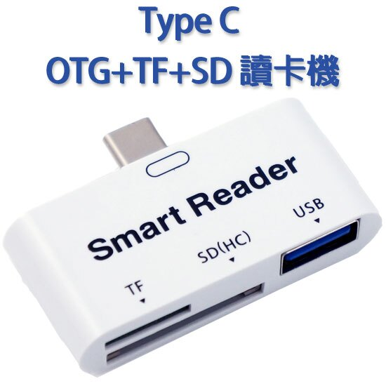 【OTG、讀卡機】Type C 轉接器 HTC U11、Samsung S8/S8+、LG G6 /外接鍵盤、滑鼠、隨身碟/Mirco SD/TF 記憶卡-ZW