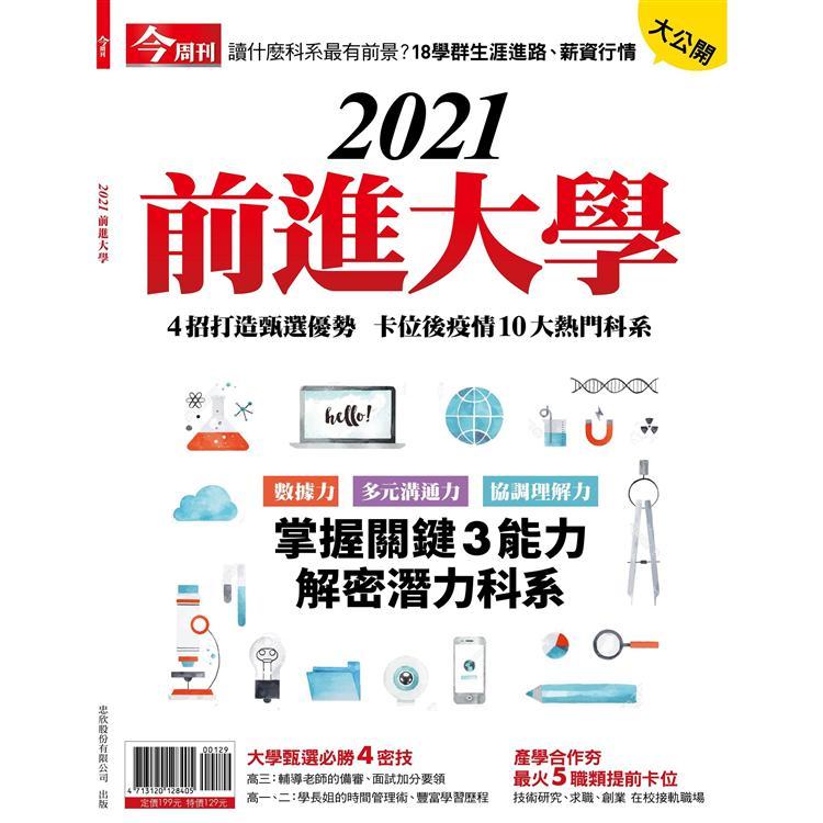 2021前進大學-今周刊特刊系列