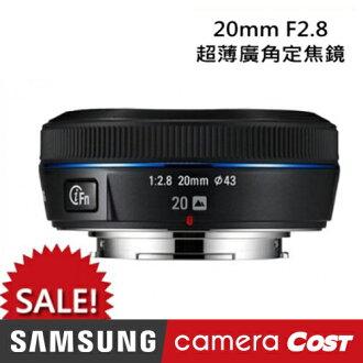 ★最低價!爆殺清倉★ 【爆殺清倉】SAMSUNG 20mm F2.8 超薄 廣角定焦鏡 公司貨