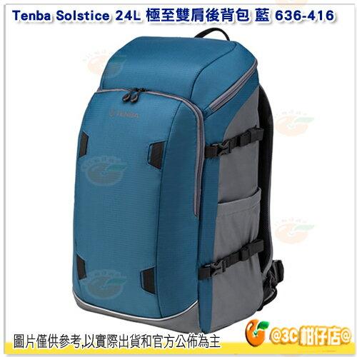 附雨罩TenbaSolstice24L極至雙肩後背包藍636-416公司貨相機包後背包13吋筆電