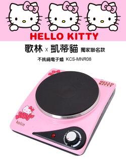 [滿3000加碼送15%12期零利率]Kolin歌林XHellokitty凱蒂貓聯名款不挑鍋電子爐KCS-MNR08-粉