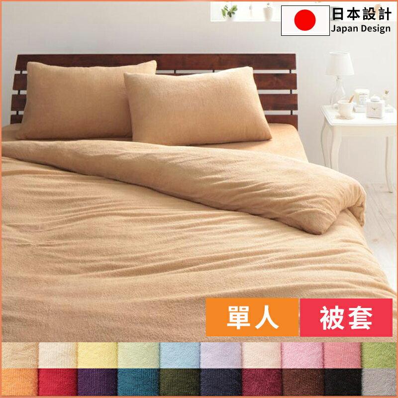 被套 羽絨被 床包【Y0211】20色棉製毛巾寢具套-被套(單人)  完美主義