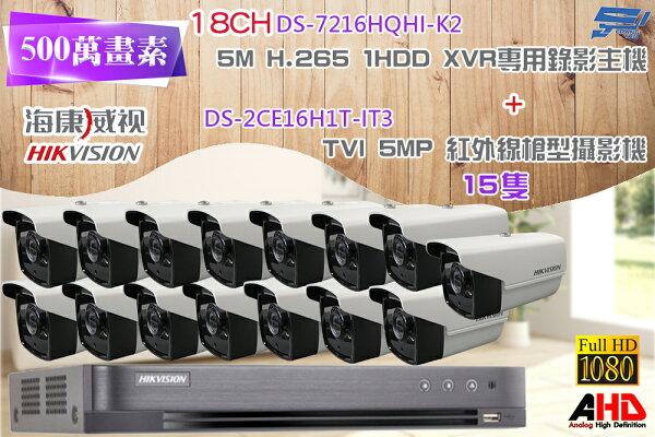 【高雄台南屏東監視器】海康DS-7216HQHI-K11080PXVRH.265專用主機+TVIHDDS-2CE16H1T-IT35MPEXIR紅外線槍型攝影機*15