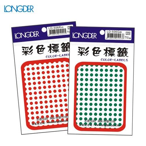 辦公小物嚴選~(量販50包)龍德彩色圓點標籤LD-5065mm(1287張包)