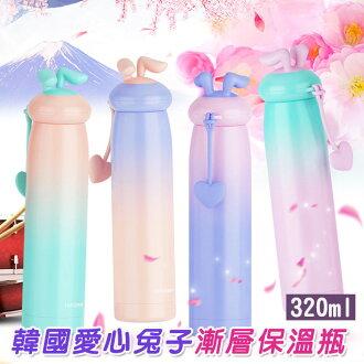 韓國愛心兔子漸層保溫瓶 保溫杯 不鏽鋼手提杯 學生必備