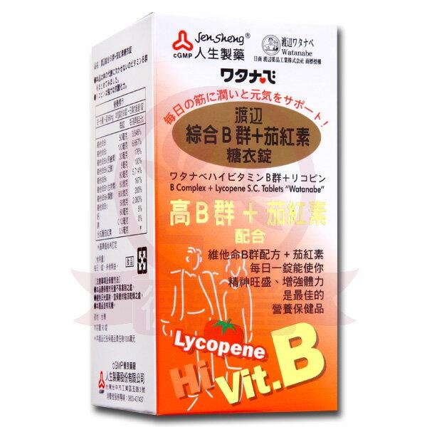 人生製藥 渡邊綜合B群+茄紅素糖衣錠(90錠)x1