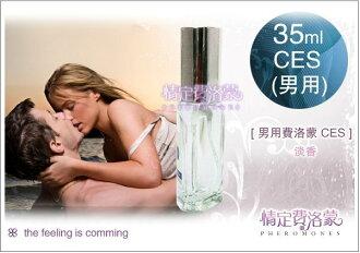 情定費洛蒙香氛-男用CES 35ml-檀香麝香-不提效用請發問,美國製造原裝,可批發團購,pheromone