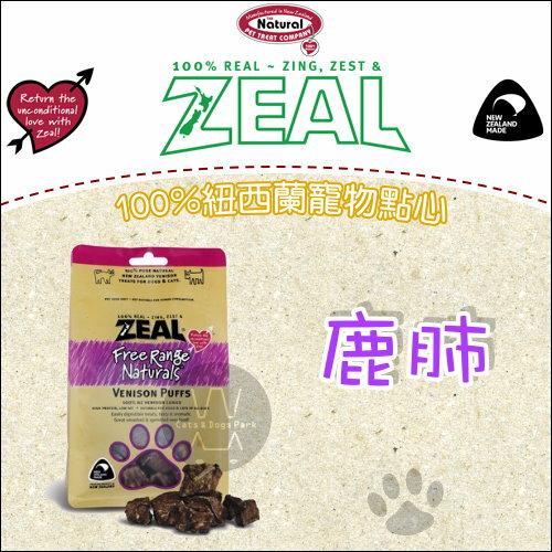 +貓狗樂園+ZEAL|岦歐。100%紐西蘭天然寵物點心。鹿肺。85g|$237