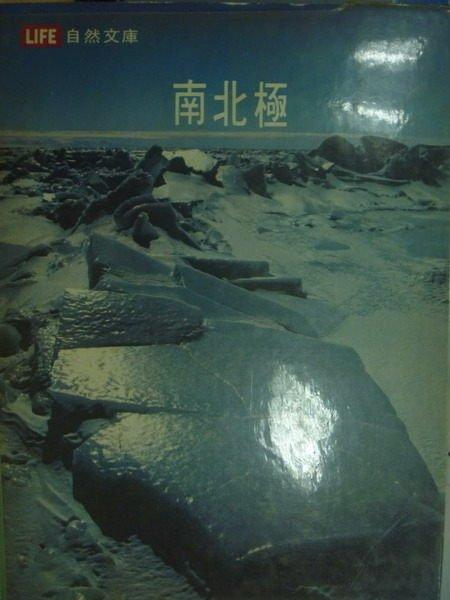 【書寶二手書T6/科學_XDR】南北極_維利.萊