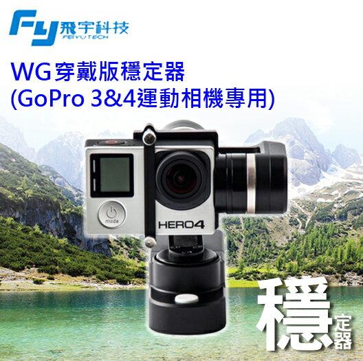 """飛宇 WG 穿戴版穩定器 (GoPro 3&4運動相機專用)""""正經800"""""""