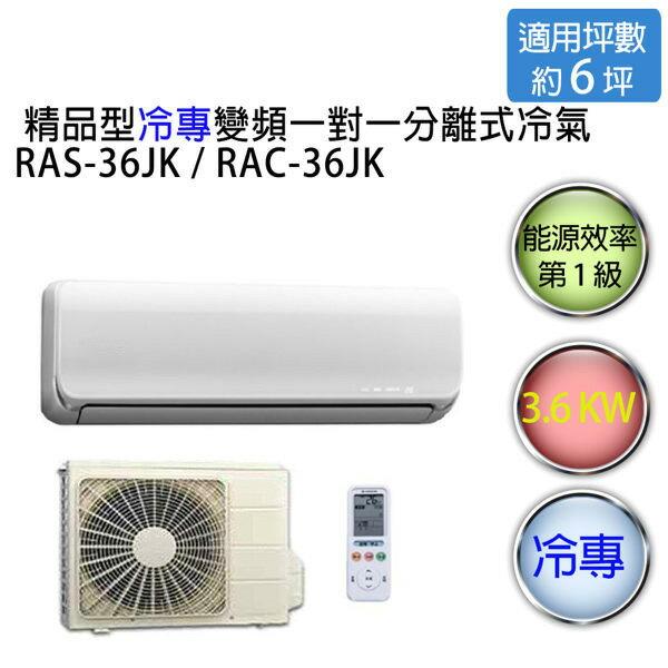 【HITACHI】日立頂級型 1對1 變頻 冷專空調冷氣 RAS-36JK / RAC-36JK(適用坪數約5-6坪、3.6KW)