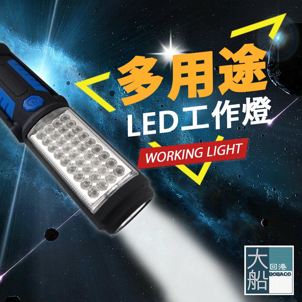 現貨+快速 36+5顆LED 多用途工作燈 / 手電筒 磁吸式 可掛 緊急照明 兩段式 釣魚燈 露營燈 應急燈