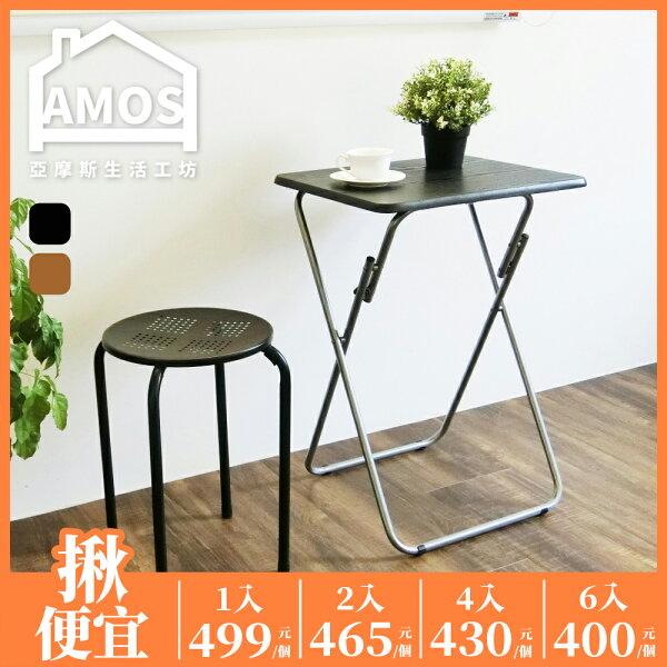 Amos 亞摩斯生活工坊:摺疊桌咖啡桌電腦桌【DAA035】午後小品摺疊咖啡桌Amos