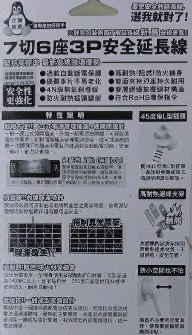 企鵝寶寶 7切6插座3P延長線(1.8M-HG-376L6) [大買家] 2